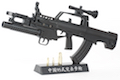 Blackcat Airsoft Mini Model Gun China Type 95